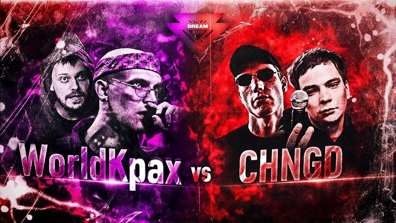 The Dream Cup 3: WORLDKPAX (ALPHAVITE, ХХОС) vs CHNGD (KNOWNAIM, СОНЯ МАРМЕЛАДОВА) | ОТБОР