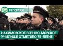 Нахимовское военно морское училище отметило 75 летие ФАН ТВ