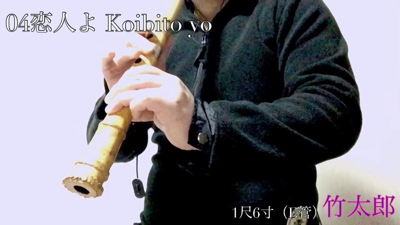 尺八始めました 04恋人よ 五輪真弓 Shakuhachi~Japanese Bamboo Flute