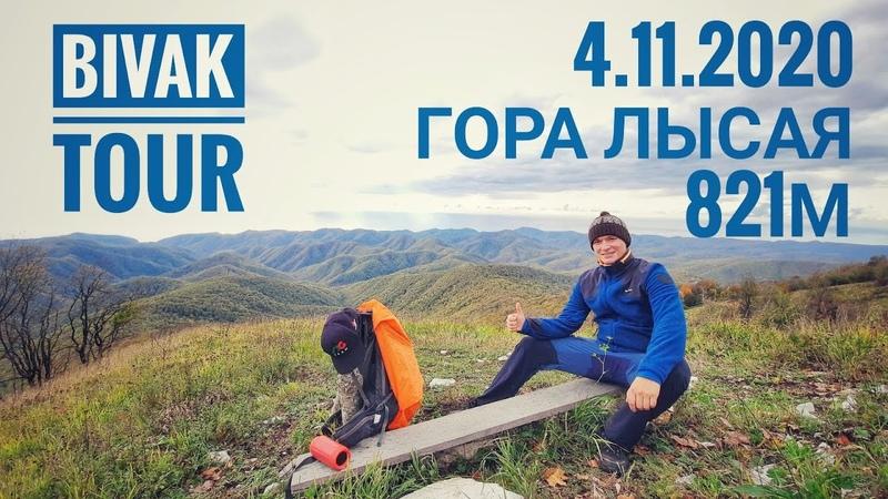 Лысая гора (821м). Старт с Небуга. 19.99 интересрейших километров! Бивак Тур Bivak Tour.