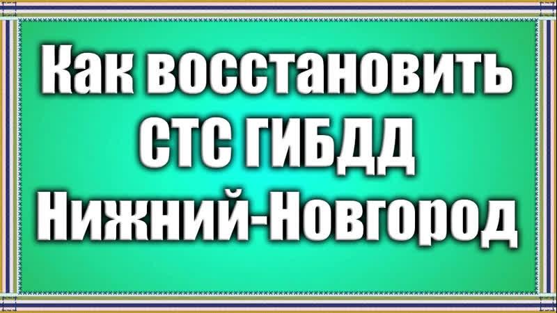 Восстановление СТС в ГИБДД Нижний-Новгород