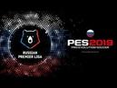 PES 2019 Мастер лига за ФК Урал Yettich часть 14 PSG Anderlecht Серия Побед