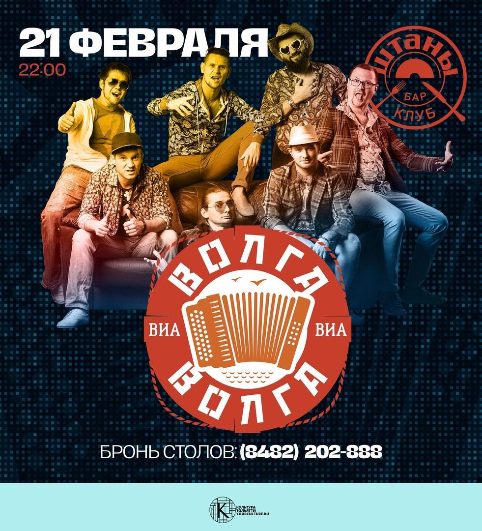 Большой концерт | Волга-Волга