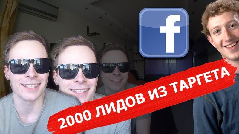 2000 ЛИДОВ ИЗ FACEBOOK НА ИНФОБИЗ