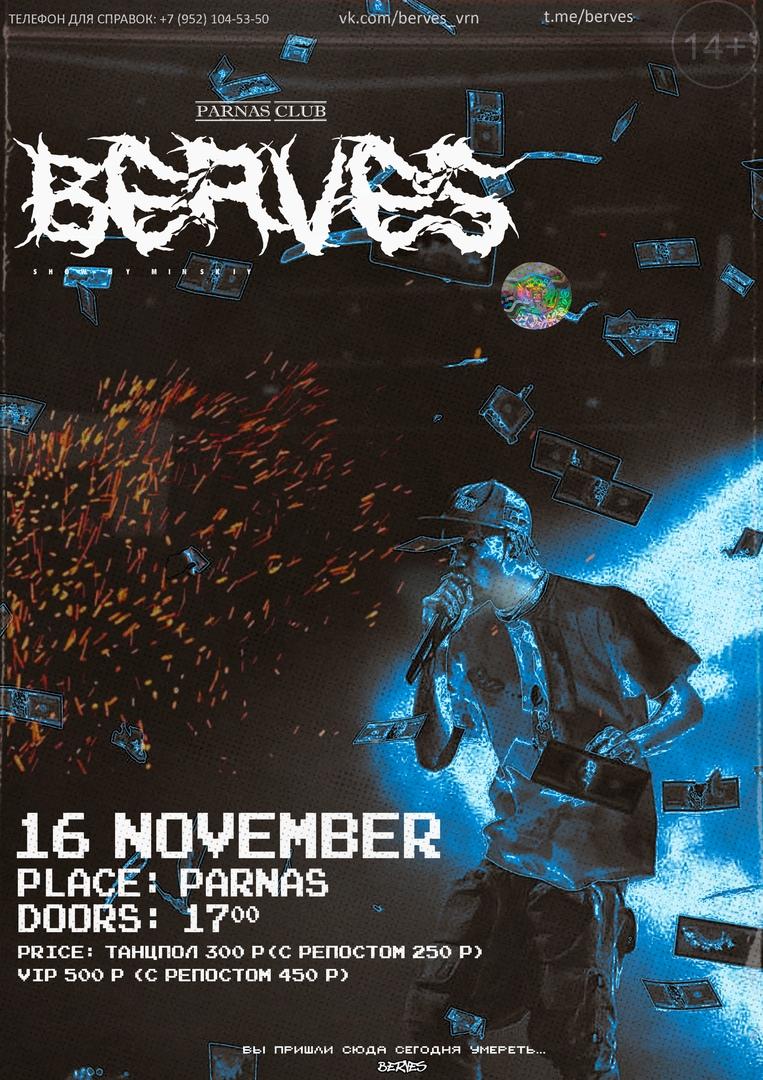 Афиша Воронеж BERVES / 16.11 / PARNAS CLUB