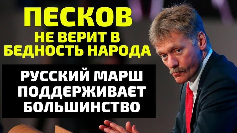 Песков не верит в бедность народа! Все за Русский марш