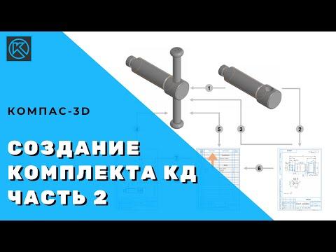 Создание комплекта конструкторской документации в КОМПАС 3D Часть 2