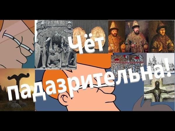 Русь крестили в 17 веке! Хватит нам врать!