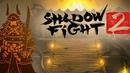 Shadow Fight 2 БОЙ С ТЕНЬЮ 2 - РЫСЬ БЛИЗКО