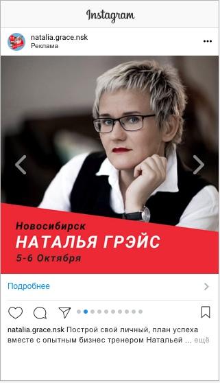 [КЕЙС] 300 заявок на тренинг Натальи Грэйс в Новосибирске, изображение №5
