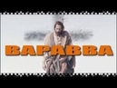 Исторический Библейский Фильм Варавва