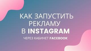 Как запустить рекламу в инстаграм через Фейсбук. Создаем первое объявление