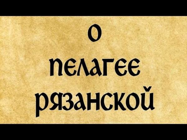 О Пелагее Рязанской и ее пророчествах. Отец Георгий Максимов