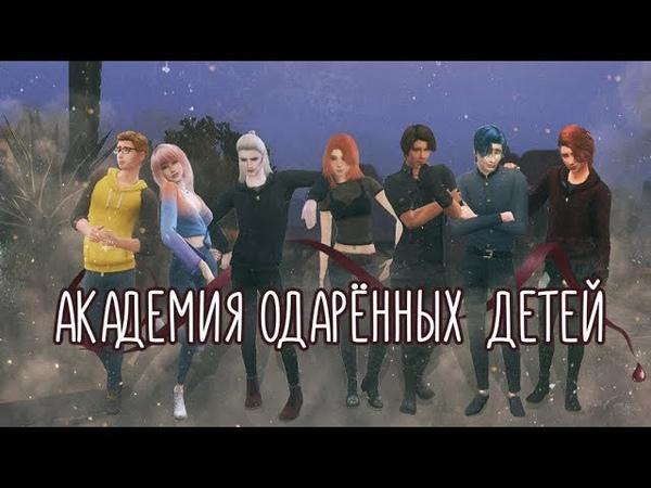 Сериал Академия одарённых детей 🐾 Серия 1 🐾The sims 4