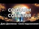 Выбираем ЖЕЛАЕМЫЕ события в жизни. Джо Диспенза Сила подсознания (Аудиокнига NikOsho) 3