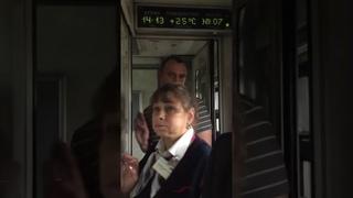 Неадекватные пассажиры в поезде из Калининграда в Санкт-Петербург