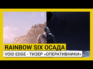Tom clancy's rainbow six осада — operation void edge — тизер «оперативники»