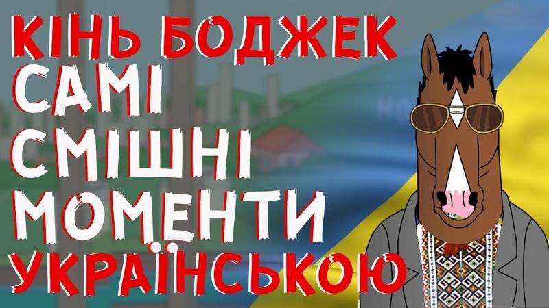 Кінь БоДжек Самі Смішні Моменти українською
