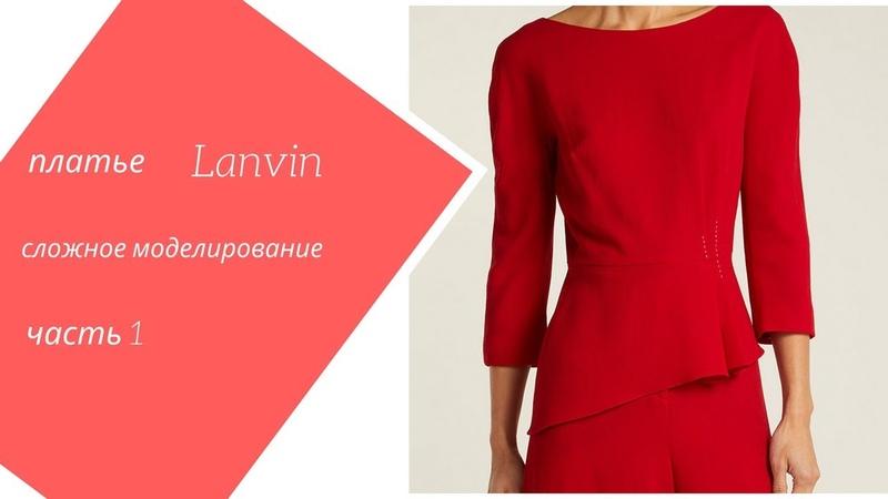 платье Lanvin, цельнокроенные рукава, подкройной бочок, сложные вытачки