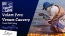 Cauvery Song - Valam Pera Venum Cauvery Ft. Super Singer Senthil Ganesh Cauvery Calling