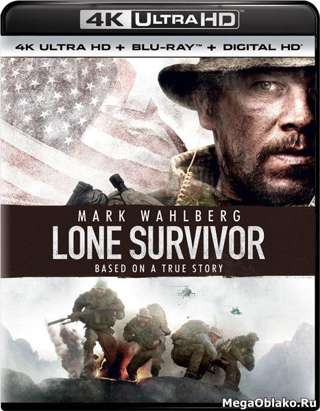 Уцелевший / Lone Survivor (2013) | UltraHD 4K 2160p