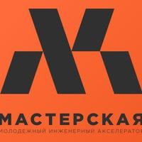 Логотип Мастерская. Молодежь региону