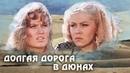 Долгая дорога в дюнах. 5 серия (1980). Драма, история | Фильмы. Золотая коллекция