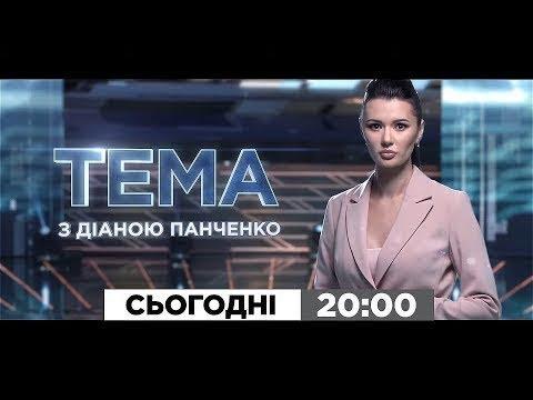 Как украинцам пережить зиму? – «ТЕМА» с Дианой Панченко на NEWSONE, 14.11.19 | ПОЛНЫЙ ВЫПУСК
