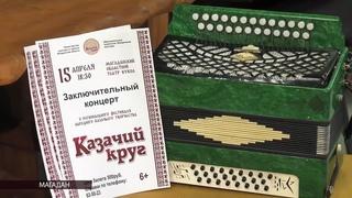 В Магадане готовятся к фестивалю «Казачий круг»