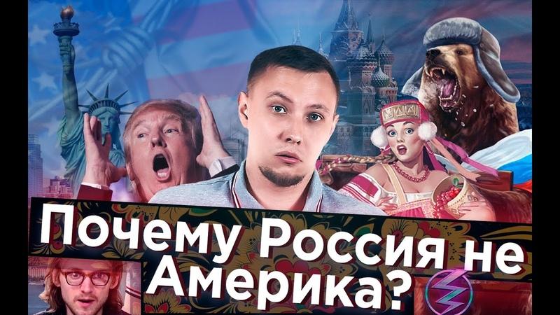 ПОЧЕМУ РОССИЯ НЕ США? / вестник бури