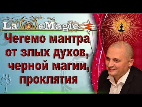 Мантра Чегемо читает Андрей Андреевич Дуйко!