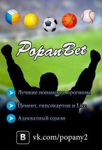 Прогнозы на спорт в вк ставки на спорт в вк приложение