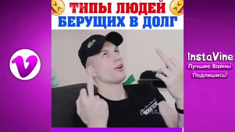 ЛУЧШИЕ ВАЙНЫ 2019 - Подборка Вайнов Настя Ивлеева - Ника Вайпер - Рахим Абрамов