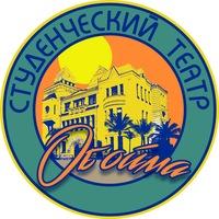 Логотип ОБОЙМА СТУДЕНЧЕСКИЙ ТЕАТР