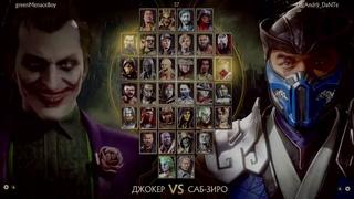 Играем в Mortal Kombat 11 вместе с вами!