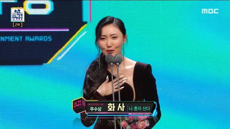2019 MBC 방송연예대상 화제를 몰고 다니는 HIP 한 언니 화사♨ '우수상 버라이어티 5