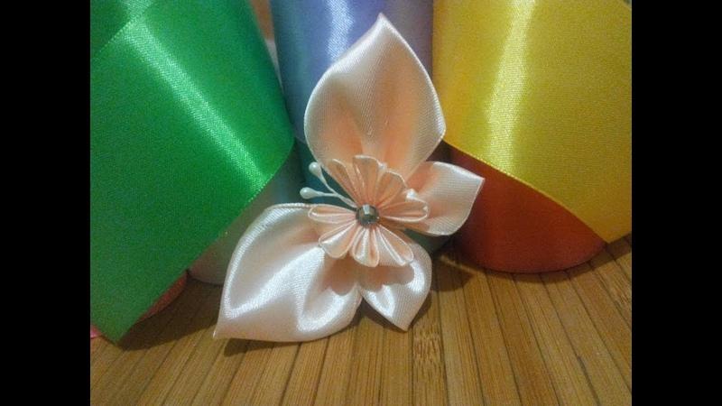 нежная бабочка Канзаши! МК Kanzashi サテンリボンの花\ Flower of satin ribbons