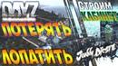 Arma2 DayZ mod Namalsk emulab🔴13 серия🔴Потерять Лопатить