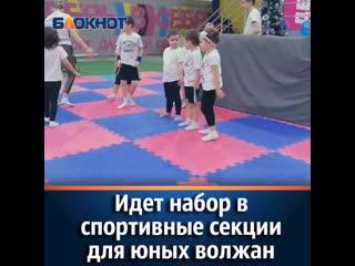 Набор в спортивные секции