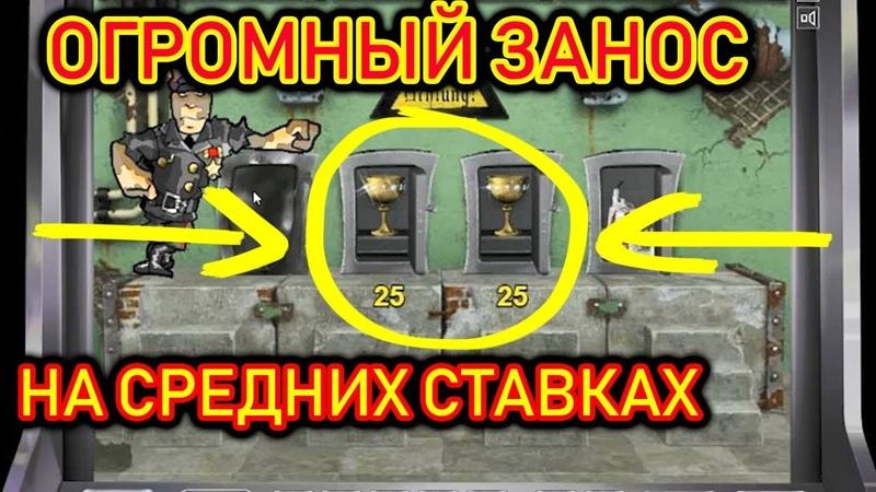 Я АХ*ЕЛЬ! ЧТО МОГУТ СДЕЛАТЬ СРЕДНИЕ СТАВКИ! МЕГА ЗАНОС В КАЗИНО ВУЛКАН!
