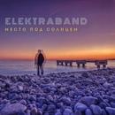 Личный фотоальбом Группы Elektraband