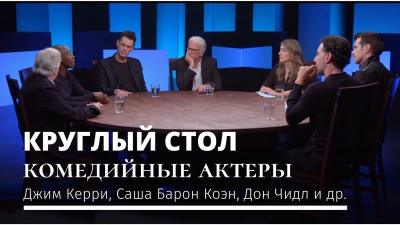 Круглый стол с комедийными актерами Джим Керри, Саша Барон Коэн, Дон Чидл, Тед Дэнсон и др.