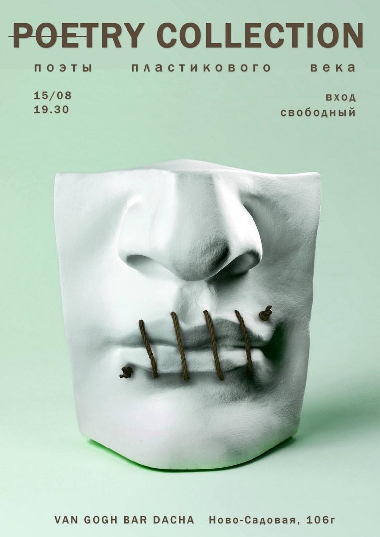 Афиша 15.08 Poetry Collection/ Поэты пластикового века
