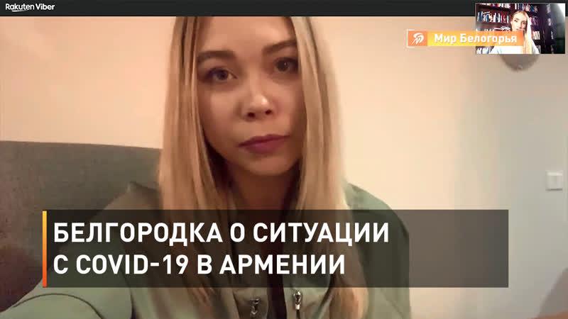 Белгородка о ситуации с COVID 19 в Армении
