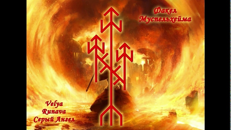 СТАВ ФАКЕЛ МУСПЕЛЬХЕЙМА МОЩНАЯ ЧИСТКА *42