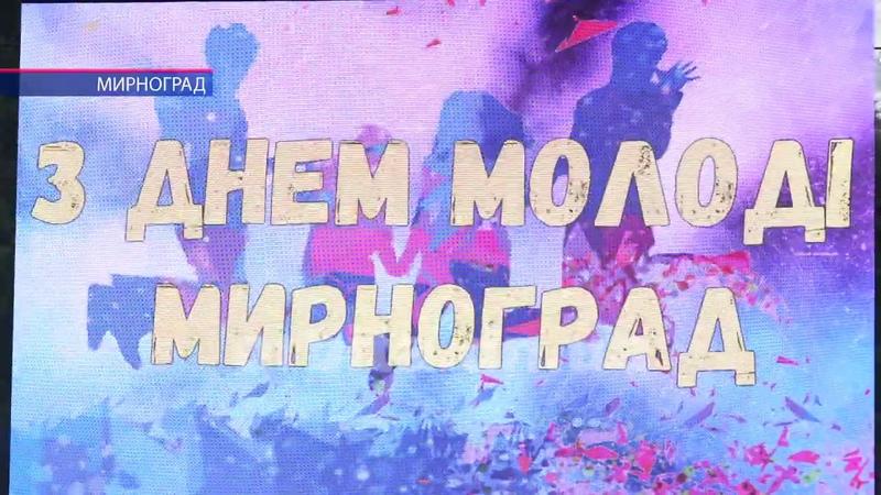 Яскраво, весело, запально відзначили День молоді у Мирнограді