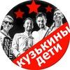 ТОП КАВЕР ГРУППА ★ КУЗЬКИНЫ ДЕТИ Нижний Новгород