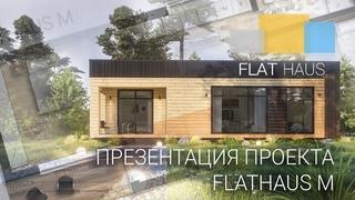 FLATHAUS M // Презентация стильного дома с двумя комнатами.
