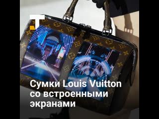 Louis vuitton показала сумки со встроенными экранами