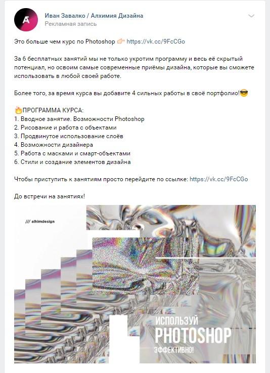 Как продать онлайн курсы по дизайну на 1 978 000 рублей., изображение №4